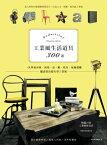 工業風生活道具300選:一次學會沙發、椅?、?、櫃、燈具、?飾選購,擺設搭出超有型工業風【電子書籍】
