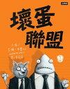 楽天Kobo電子書籍ストアで買える「壞蛋聯盟1:壞蛋們也想當好人?!【電子書籍】[ 艾倫.布雷比 Aaron Blabey ]」の画像です。価格は553円になります。