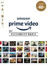 DVD&動画配信でーた別冊 Amazon Prime Vid