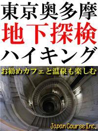 東京奥多摩地下探検ハイキング大多摩ウォーキングトレイルでお勧めカフェと温泉も楽しむ【電子書籍】[ Hiroshi Satake ]