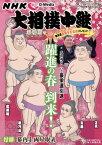 サンデー毎日増刊NHK Gーmedia 大相撲中継 春場所号【電子書籍】