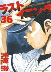ラストイニング(36)【電子書籍】[ 神尾龍 ]