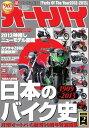 オートバイ 2013年2月号20...