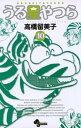 うる星やつら〔新装版〕(10)【電子書籍】[ 高橋留美子 ]