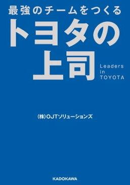 最強のチームをつくる トヨタの上司【電子書籍】[ (株)OJTソリューションズ ]