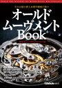 オールドムーヴメントBook 第...