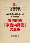 安倍昭恵「家庭内野党」の真実【文春e-Books】【電子書籍】[ 石井妙子 ]
