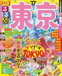 るるぶ東京'17
