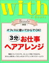 with e-Books 3分お仕事ヘアアレンジ【電子書籍】[ with編集部 ]