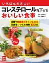 いちばんやさしいコレステロールを下げるおいしい食事【電子書籍】[ 白井 厚治 ]