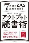 7日間で成果に変わるアウトプット読書術【電子書籍】[ 小川仁志 ]