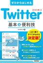ゼロからはじめる Twitter ツイッター 基本&便利技【電子書籍】[ リンクアップ ]