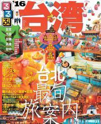 るるぶ台湾'16