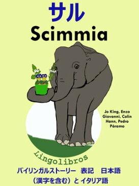 バイリンガルストーリー 表記 日本語(漢字を含む)と イタリア語: サル ー Scimmia. イタリア語 勉強 シリーズ【電子書籍】[ LingoLibros ]