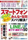 特選街 2020年11月号【電子...