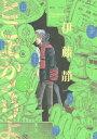 とこよかくりよ(2)【電子書籍】[ 伊藤静 ]