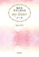 悩みを幸せに変える my letter ノート【PDFダウンロード付き】