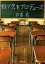 野ブタ。をプロデュース【電子書籍】[ 白岩玄 ] - 楽天Kobo電子書籍ストア