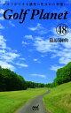 ゴルフプラネット 第48巻ゴルフ...