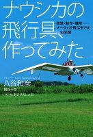 ナウシカの飛行具、作ってみた 発想・制作・離陸ーーメーヴェが飛ぶまでの10年間