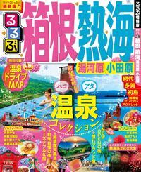 るるぶ箱根 熱海 湯河原 小田原(2016年版)