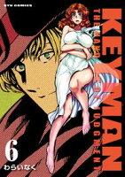 【期間限定版】KEYMAN(6)【COMICリュウ創刊15周年お祝いBOOK(1)付き】の画像