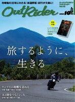 Out Rider 2018年10月号(vol.92)