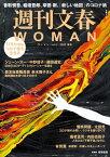 週刊文春 WOMAN vol.6 2020夏号【電子書籍】