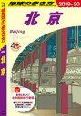 地球の歩き方 D03 北京 2019-2020【電子書籍】