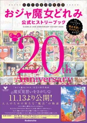 エンターテインメント, アニメーション 20 TV