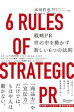 戦略PR 社会を動かす新しい6つのルール【電子書籍】[ 本田哲也 ]