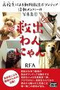 楽天Kobo電子書籍ストアで買える「救出わんにゃん 高校生による動物救出ボランティア活動メンバーの写真集 1【電子書籍】[ RFA ]」の画像です。価格は103円になります。