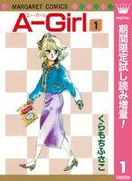 A-Girl【期間限定試し読み増量】 1