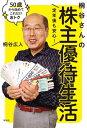 定年後も安心! 桐谷さんの株主優待生活ーー50歳から始めてこ