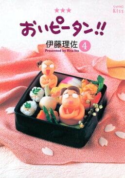 おいピータン!!4巻【電子書籍】[ 伊藤理佐 ]