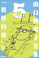 山口瞳 電子全集5 『男性自身V 1980〜1983年』