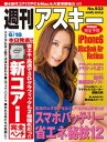 週刊アスキー 2013年 6/18号【電子書籍】[ 週刊アスキー編集部 ]