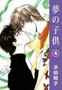 夢の子供4【電子書籍】[ 浜田翔子 ]