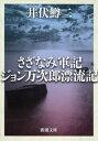 さざなみ軍記・ジョン万次郎漂流記(新潮文庫)【電子書籍】[ 井伏鱒二 ]