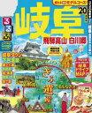 るるぶ岐阜 飛騨高山 白川郷'20【電子書籍】