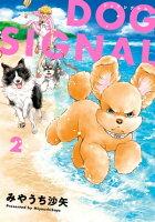 DOG SIGNAL 2