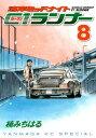 湾岸ミッドナイト C1ランナー(8)【電子書籍】[ 楠みちはる ]