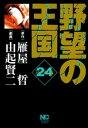 野望の王国 完全版 24【電子書籍】[ 雁屋哲 ]