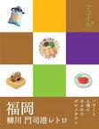 ココミル 福岡 柳川 門司港レトロ(2017年版)【電子書籍】