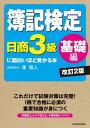簿記検定〔日商3級 基礎編〕に面白いほど受かる本 改訂2版【...