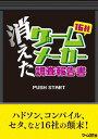 消えたゲームメーカー調査報告書【...