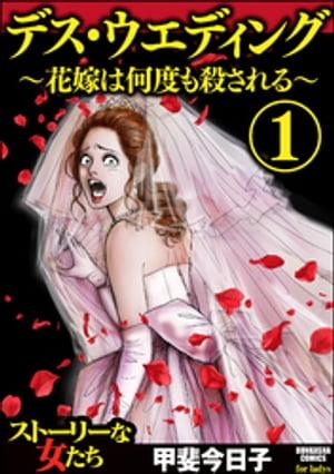デス・ウエディング 〜花嫁は何度も殺される〜 (1)