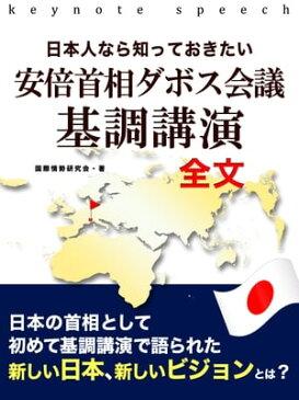 日本人なら知っておきたい 安倍首相 ダボス会議基調講演全文【電子書籍】[ 国際情勢研究会 ]