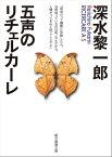 五声のリチェルカーレ【電子書籍】[ 深水黎一郎 ]