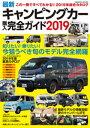 最新キャンピングカー購入完全ガイド2019【電子書籍】